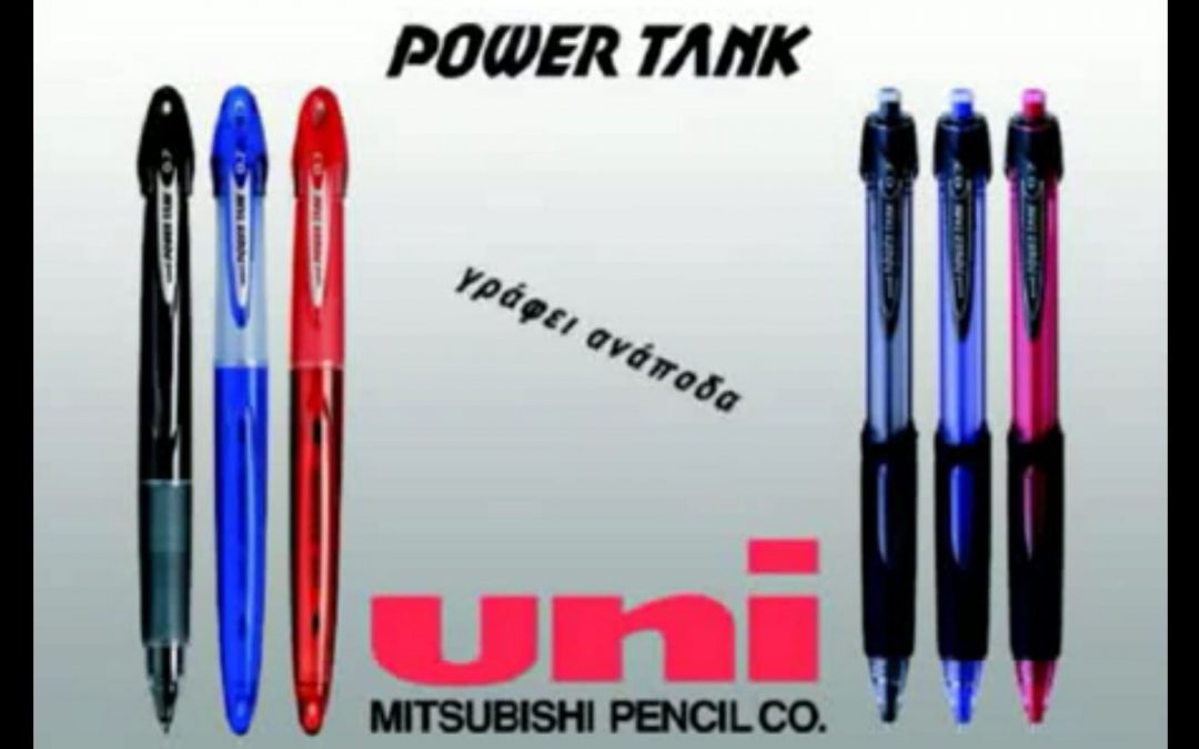 Uniball powertank